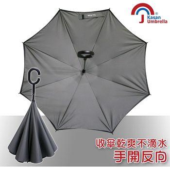 【Kasan 】C型雙層傘面防風反向雨傘(鐵灰)
