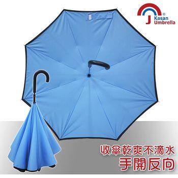 【Kasan 】雙層傘面防風反向雨傘(水藍)