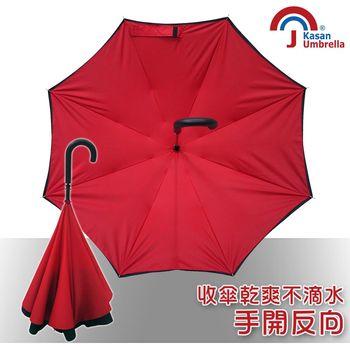 【Kasan 】雙層傘面防風反向雨傘(亮紅)