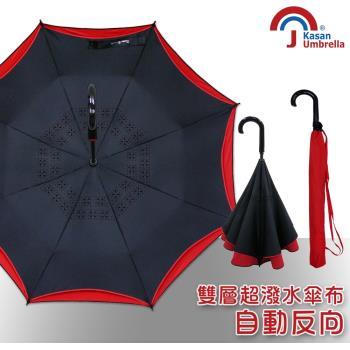 【Kasan】超潑水自動開防風反向雨傘(爵士黑)