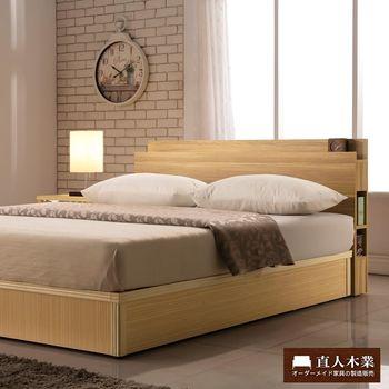 【日本直人木業】 實木色5尺雙人床組 (床頭加床底兩件組)