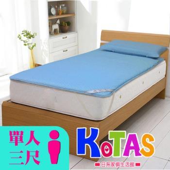 高週波防潑水透氣棉床墊 單人 三尺 (送防潑水保潔枕墊乙個) KOTAS