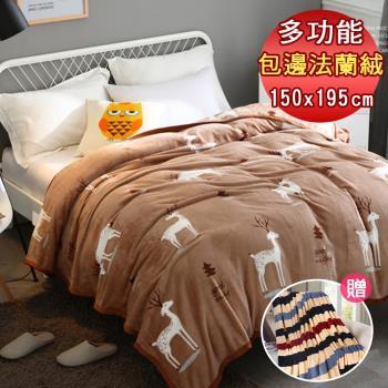 【情定巴黎】多款任选-极暖舒柔法兰绒包边毯超值多功能加厚款(150cm x200cm)