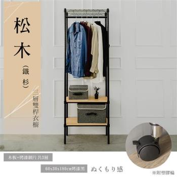 【dayneeds】60x30x180公分 松木三層單桿衣櫥 烤漆黑/展示架/洋裝收納架/實木層架