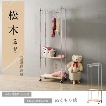 【dayneeds】60x30x180公分 松木三層單桿衣櫥/展示架/洋裝收納架/實木層架