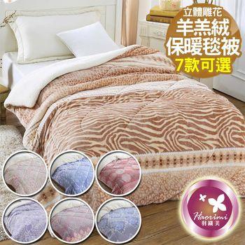 【羽织美】3D立体雕花舖棉羊羔绒毯被(7款可选)