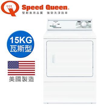 (美國原裝)Speed Queen 15KG經典機械式乾衣機(瓦斯) LDG30RGS
