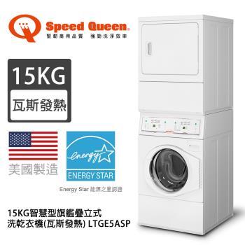 (美國原裝)Speed Queen 15KG智慧型旗艦疊立式洗乾衣機(瓦斯發熱) LTGE5ASP