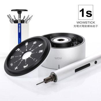 Wowstick 1S 充電式 電動螺絲起子 口袋工具箱 手機維修 電動螺絲工具