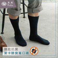 任-【PEILOU】貝柔機能抗菌萊卡除臭寬口襪-紳士襪(單雙)