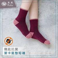 任-【PEILOU】貝柔機能抗菌萊卡除臭襪-女氣墊短襪(單雙)