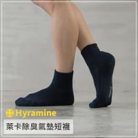 任-【PEILOU】貝柔機能抗菌萊卡除臭襪-氣墊短襪(單雙)