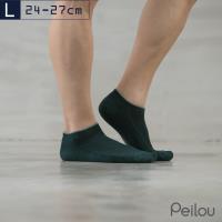 任-【PEILOU】貝柔機能抗菌萊卡除臭襪-船型氣墊襪(單雙)