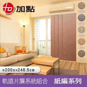 【加點】台灣製 DIY 伸縮軌道+片簾組 紙編 200*244cm