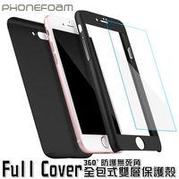 PhoneFoam iPhone7 Plus 5.5吋全包式雙層手機保護殼(贈保護貼)