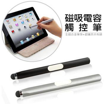 鋁合金磁吸式電容觸控筆