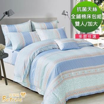 【Betrise多款任選】雙人-全舖棉極舒適天絲四件式厚包組