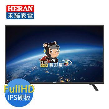 HEARN禾聯 55型 低藍光 FHD LED液晶顯示器+視訊盒HD-55DC7
