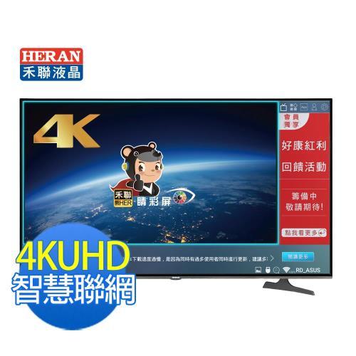HERAN禾聯 55型 4K智慧聯網 LED液晶顯示器+視訊盒 HD-55UDF28