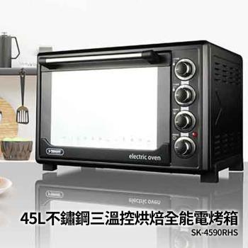 [YAMASAKI 山崎家電]45L不鏽鋼三溫控烘焙全能電烤箱 SK-4590RHS
