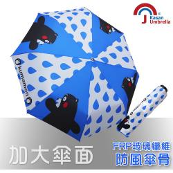 【Kasan】小雨滴熊本熊防風晴雨傘-網