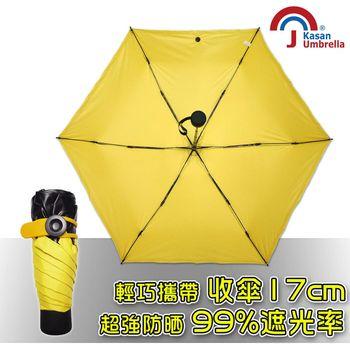 【Kasan】迷你輕量抗UV無敵晴雨傘(亮黃)