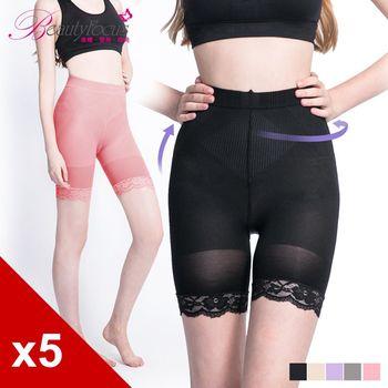 BeautyFocus (5件組)280D蕾絲涼感輕薄彈力塑褲(2437)