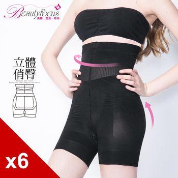 BeautyFocus  (6件組)美型補正3D俏臀機能一分塑褲(2426)