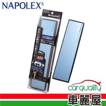 【日本NAPOLEX】 德國光學曲面藍鏡 300mm BW-157