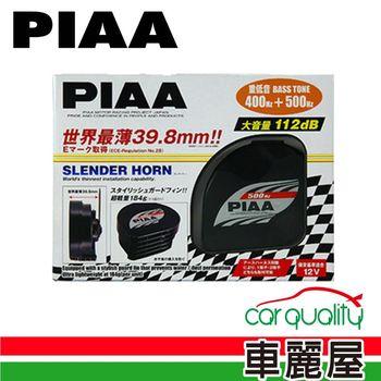【日本PIAA】 超薄雙頻重低音喇叭 HO-12