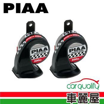 【PIAA】 HO2 黑色汽車喇叭 雙端子 400~500HZ