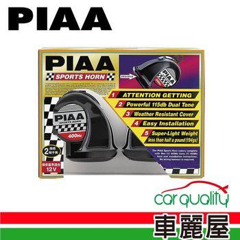 【PIAA】 HO8E 黑色汽車喇叭 雙端子 500~600HZ