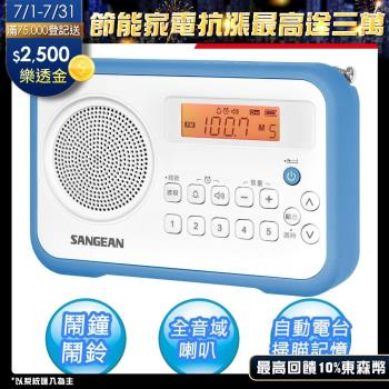 【SANGEAN】AM/FM收音機 (PR-D30)