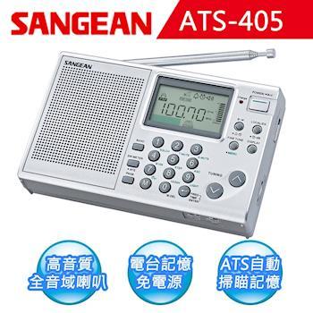 SANGEAN 短波數位式收音機 ATS-405