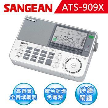 SANGEAN 全波段專業化數位型收音機 ATS-909