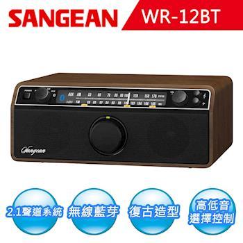 【SANGEAN】藍芽床頭音響/AM/FM (WR-12BT)