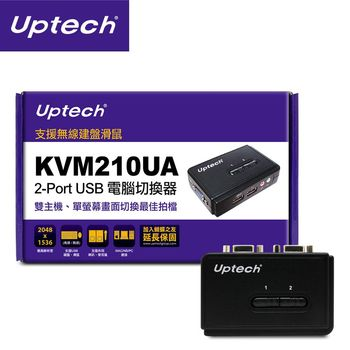Uptech 登昌恆 KVM210UA 2-Port USB電腦切換器