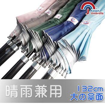 【Kasan】大傘面12K銀素自動直傘
