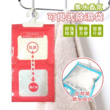 【FUJI-GRACE】強力集水香氛款-可掛式除濕吸濕袋(超值六入)