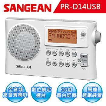 SANGEAN 二波段USB數位式時鐘收音機 PR-D14USB