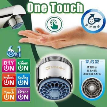 4入超值組-省水省錢One Touch 台灣製 抗菌觸控省水開關/ 觸控省水閥(省水48%氣泡型)HP3065