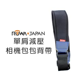 ROWA 樂華 單肩減壓 相機包包背帶