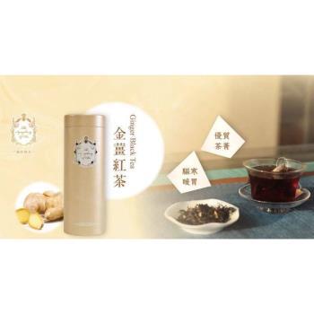 【茗揚四海】金薑紅茶茶包(60g x 3罐,再贈1包東方美人茶包)