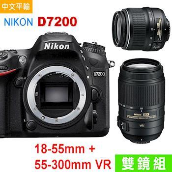 【64G+副電+單眼包等】Nikon D7200+18-55mm+55-300mm VR 雙鏡組*(中文平輸)