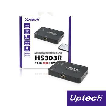 Uptech登昌恆 HS303R HDMI 3進1出 4K2K 影音切換器