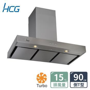 HCG和成數位光能全自動倒T型除油煙機排油煙機SE798S