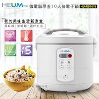 (全新福利品)HEUM福馬微電腦10人份厚釜電子鍋HU-RS1016