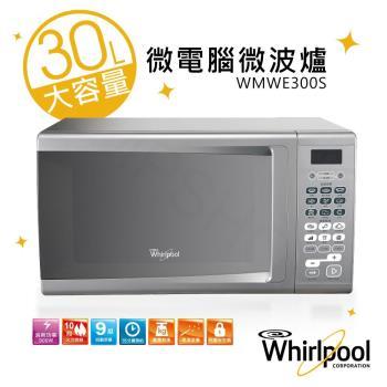 【惠而浦Whirlpool】30L大容量微電腦微波爐 WMWE300S