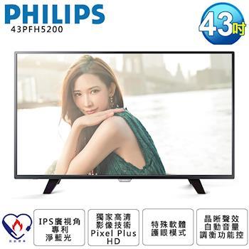 【PHILIPS飛利浦】43吋LED液晶顯示器+視訊盒(43PFH5200)
