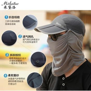 米黛洛Midailuo戶外360度防曬遮臉三折帽速乾透氣帽(含口罩脖圍)